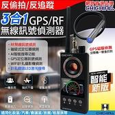 新版智能GPS磁吸偵測/RF無線訊號偵測器/反偷拍反監聽追蹤器G330@弘瀚