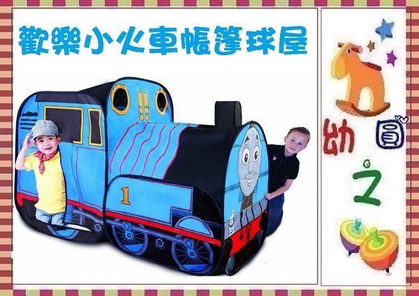*幼之圓*外銷款~可愛小火車遊戲帳篷球屋 ~超酷~送100球