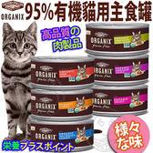 【zoo寵物商城】歐奇斯Organix》95%有機系列貓用罐頭主食罐-85g/3oz