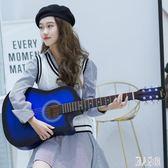 初學者吉他男女學生練習民謠吉他38寸木吉它新手入門通用樂器 DJ6244『麗人雅苑』