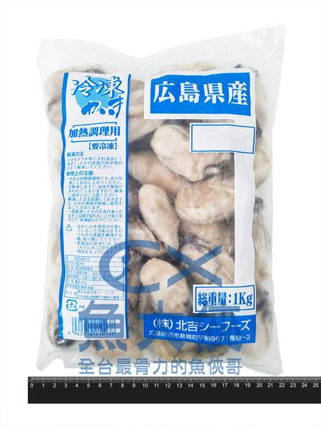 1E3B【魚大俠】BC010日本廣島牡蠣清肉(淨850g/毛1KG)