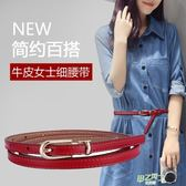 紅色細腰帶女 裝飾連身裙配飾皮製女士皮帶時尚 百搭正韓腰鍊女潮