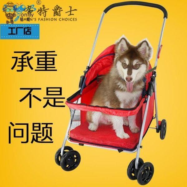 寵物推車戶外加大款四輪輕便寵物手推車貓狗推車寵物車可折疊拆洗jy聖誕狂歡好康八折