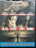 挖寶二手片-F01-001-正版DVD-電影【玩命手機 便利袋裝】金貝辛格 克里斯伊凡(直購價)