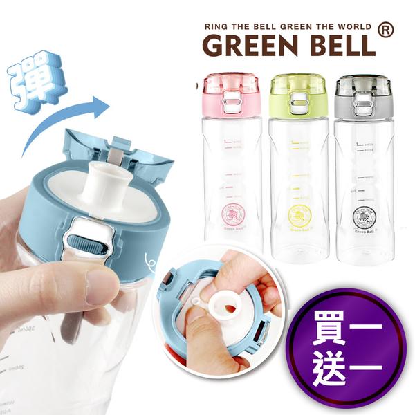 [買一送一]GREEN BELL綠貝彈蓋WATER太空水壺550ml 運動水壺 彈蓋杯 水瓶 隨行杯 隨手瓶