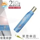 雨傘 陽傘 萊登傘 抗UV 防曬 輕量自動傘 自動開合 自動開收 銀膠 Leotern 星光舞者(海藍)