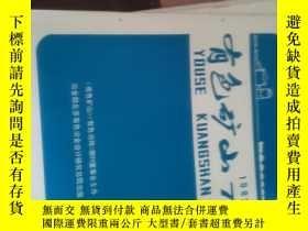 二手書博民逛書店罕見有色礦山1982年7Y258499