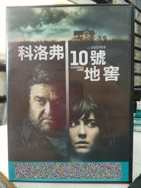挖寶二手片-F67-007-正版DVD-電影【科洛弗10號地窖】-瑪麗伊莉莎白文斯蒂德 約翰古德曼(直購價)