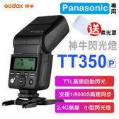 攝彩@神牛TT350P 閃光燈 TT350 松下 國際牌 Panasonic TTL 1/8000S高速同步 無線離閃