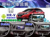 【專車專款】2017~2018年本田 HRV 專用9吋觸控螢幕安卓多媒體主機*無碟.四核心
