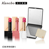 Kanebo 佳麗寶 COFFRET D'OR水光我型口紅鐵粉必敗組(多色任選1)