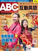 ABC互動英語(互動光碟版)1月號/2020 第211期