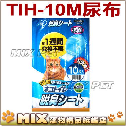◆MIX米克斯◆日本IRIS【TIH-10M】雙層貓砂盆專用尿布