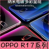 【萌萌噠】歐珀 OPPO R17 / R17 pro 個性創意日韓情侶款 三節電鍍軟邊框 全包防摔透明軟殼 手機殼