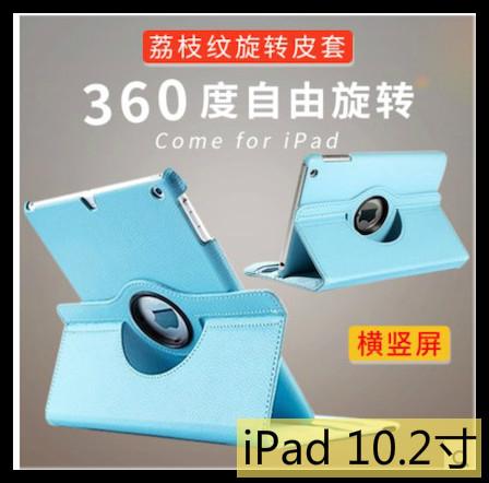 【萌萌噠】2019新版 iPad 10.2吋  旋轉360度保護套 皮紋側翻皮套 多層支架 鬆緊帶 平板套 平板殼
