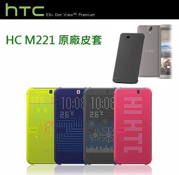 【原廠盒裝公司貨】HTC HC M221 E9+ PLUS 原廠炫彩顯示保護套、智能保護套