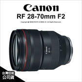 Canon RF 28-70mm F2 L USM 標準變焦鏡 恆定 大光圈 公司貨【三年保 9/30】★可刷卡★薪創數位