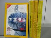 【書寶二手書T1/雜誌期刊_RGK】國家地理雜誌_2001/1~12月合售_2001太空求生