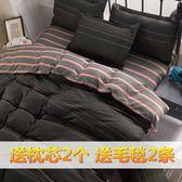 中筒棉質床上用品四件套學生宿舍床單被套三件套1.2m1.8米2.0雙人