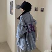 牛仔外套 牛仔外套女2021年秋季新款刺繡韓版寬鬆原宿bf風復古洋氣夾克上衣 嬡孕哺