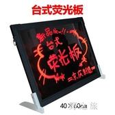 熒光板臺式掛式40 60廣告牌展示板 LED發光小黑板手寫板廣告板 qz2627【野之旅】
