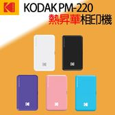 【24期0利率】KODAK 柯達 PM-220 口袋型相印機(公司貨)