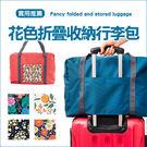 ✭米菈生活館✭【B43】花色折疊收納行李包 防水 大容量 旅行 置物 手提袋 儲物 拉鍊 分類 便攜