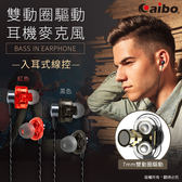 【貓頭鷹3C】aibo EP12 雙動圈驅動入耳式線控耳機麥克風