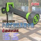 金德恩 台灣製造 多功能8段式高壓水槍-多國專利(藍)
