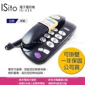 保固一年【旺德 ISito IS333】白色深藍 桌上壁掛兩用可暫停靜音重撥傳統市室內 家用電話 有線電話