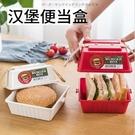 便當盒 日式三明治便當盒漢堡收納盒面包保鮮盒子密封盒學生便攜帶蓋飯盒 晶彩
