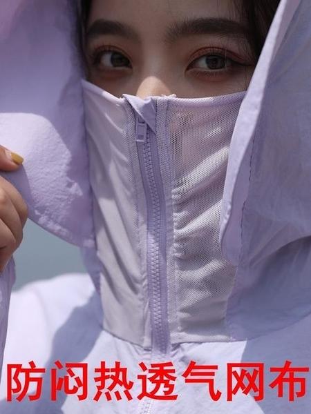 防曬衣 防曬衣女長袖夏季防紫外線透氣薄新款短衫防曬服外套寬鬆連帽 交換禮物