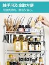 廚房置物架不銹鋼廚房置物架調味料架用品刀架多層油鹽醬醋收納儲物架省空間 LX 艾家 新品