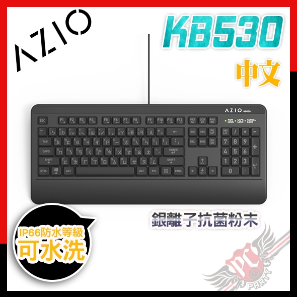 [ PCPARTY ] AZIO 抗菌可水洗 IP66等級 防水防油 KB530 薄膜式鍵盤
