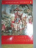 【書寶二手書T4/原文小說_LAF】The Chan s Great Continent_Jonathan D. Spe