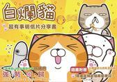 白爛貓超有事明信片分享書