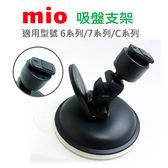 【發現者購物網】MIO原廠吸盤支架*適用型號 6系列/7系列/C系列  ~*限時特惠至11/19(一)