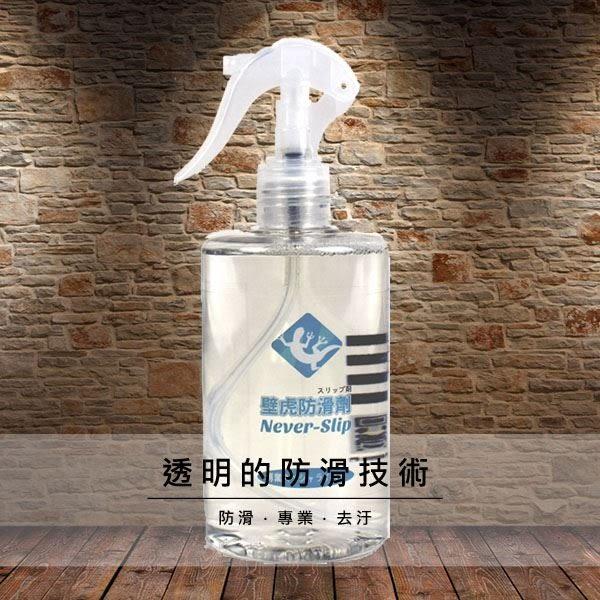 【Never-Slip】家用浴廁防滑鍍膜-磁磚專用(噴霧組)350ml