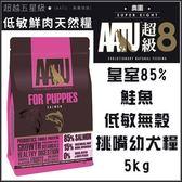 *WANG*【含運】英國AATU超級8《皇室85%鮭魚 低敏無穀挑嘴幼犬糧》5kg //補貨中
