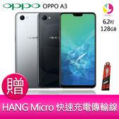 分期0利率 OPPO A3 6.2吋 4G+128G智慧型手機   贈『快速充電傳輸線*1』