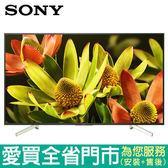 SONY70型4K液晶電視KD-70X8300F含配送到府+標準安裝【愛買】