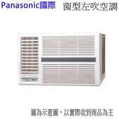 好禮五選一【Panasonic國際】4-6坪左吹定頻窗型冷氣CW-N28SL2
