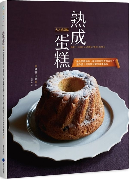 熟成蛋糕:大人系甜點融合微醺酒香、醃漬果乾與香料香草,讓你愛上...【城邦讀書花園】