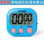 計時器 可靜音廚房定時計時器提醒做題秒表學生學習電子管理鬧鐘記時間倒【快速出貨八折搶購】