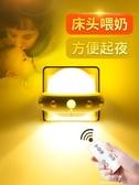 插電小夜燈遙控臥室床頭睡眠嬰兒寶寶哺乳餵奶護眼夜光節能臺燈起 伊莎公主
