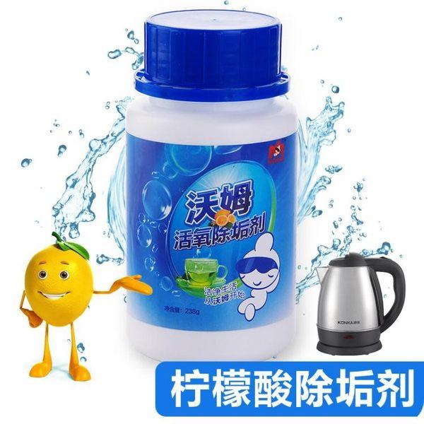 植物型檸檬酸水垢清潔劑電熱水壺除垢劑飲水機除水垢劑洗護清潔劑