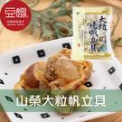 【即期良品】日本乾貨 山榮 北海道大粒燒帆立貝(90g)