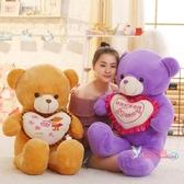 布偶 泰迪熊狗熊公仔毛絨玩具布偶娃娃女孩大熊貓抱抱熊生日禮物送女友 16色