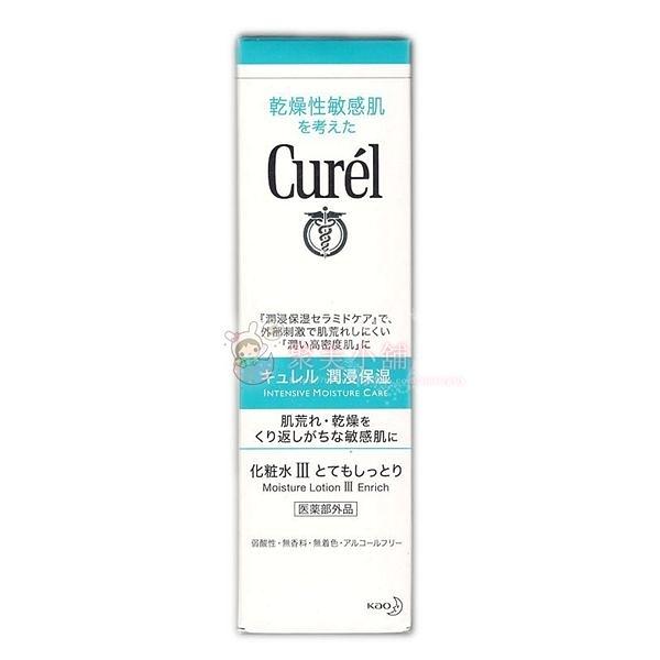 Curel 珂潤 潤浸保濕化粧水III (潤澤型) 150ml   化妝水 【聚美小舖】