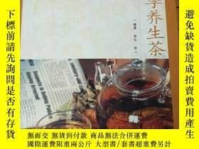 二手書博民逛書店罕見四季養生茶、中華茶膳、花草茶(3冊合售)Y209851 讀圖
